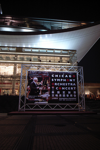 Chicago Symphony Orchestra Concert