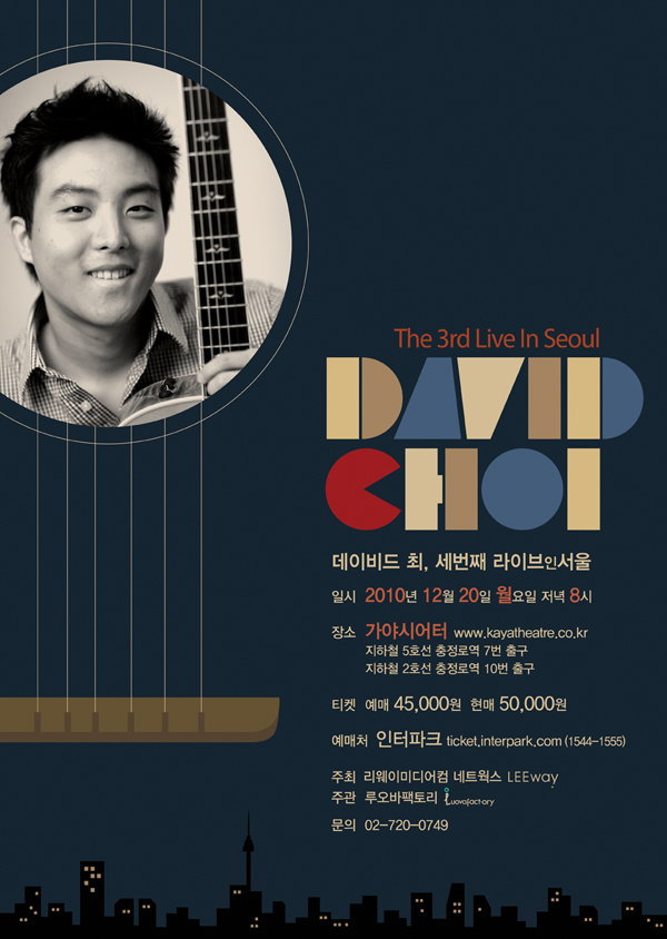 David Choi Chicago IL
