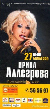 Irina Allegrova Dates 2011
