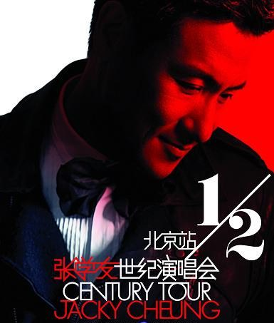 Jacky Cheung Caesars Palace Colosseum Tickets