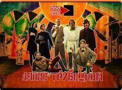2011 Lyapis Trubetskoy Tour Dates