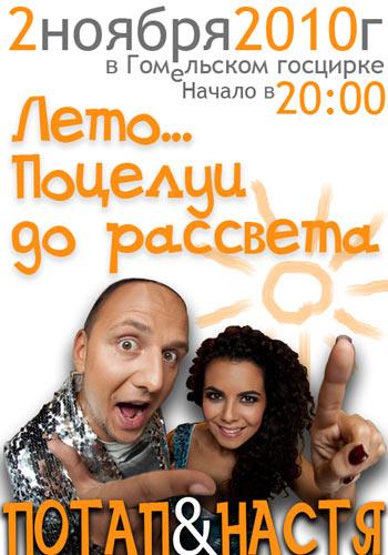 2011 Potap And Nastya Show