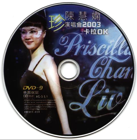 2011 Dates Tour Priscilla Chan