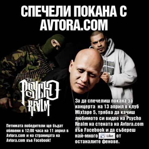 Show Psycho Realm Tickets