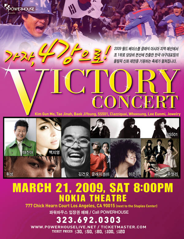 2011 Victory Concert
