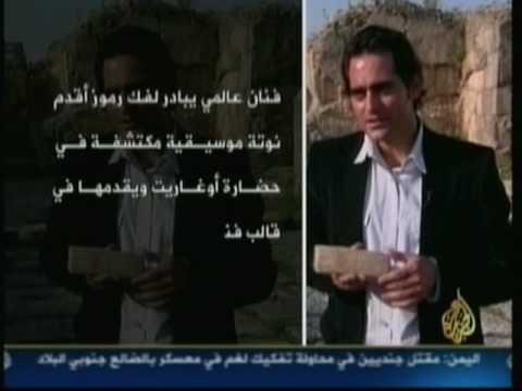 الموسيقار مالك جندلي - قناة الجزيرة: أصداء من أوغاريت