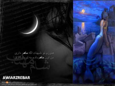 DARIUSH Shame Mahtab +lyrics