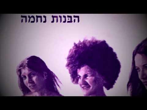 HaBanot Nechama - So Far [ALTERfix remix]