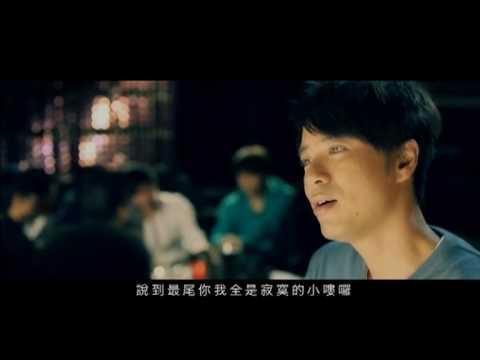 Hacken Lee 李克勤【寂寞嘍囉】MV
