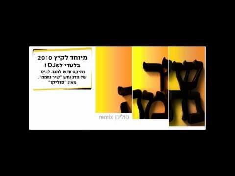 Hadag Nahash - Shir Nehama (Soulico Remix) -(?????? -??? ???? (?????? ?????