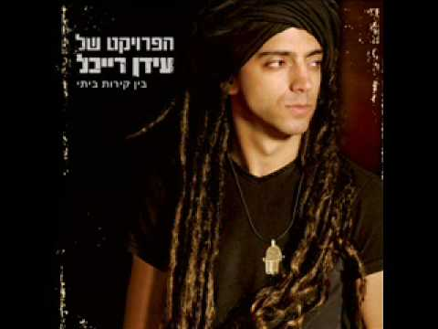 The Idan Raichel Project - Min Nhar Li Mshiti