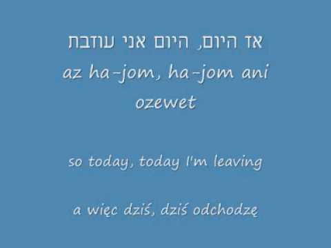 Ulai ha-pa`am Idan Raichel Project