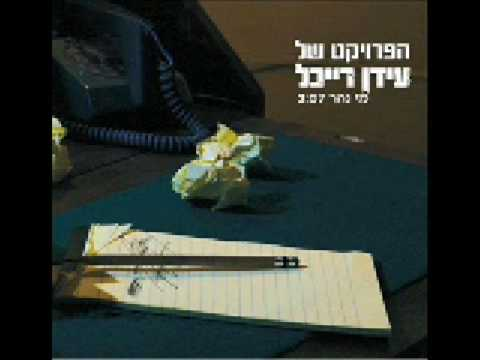 The Idan Raichel Project - Mai Nahar (River Waters)