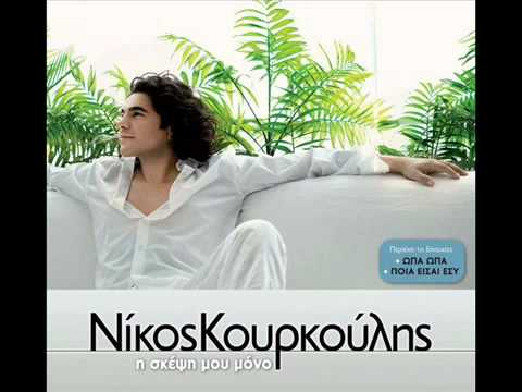 Eimaste Demenoi - Nikos Kourkoulis & Kelly Kelekidou (New Song 2011)