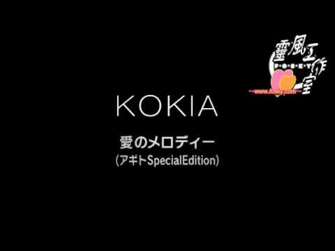 KOKIA Special Edition PV ai no melody origine gin-iro