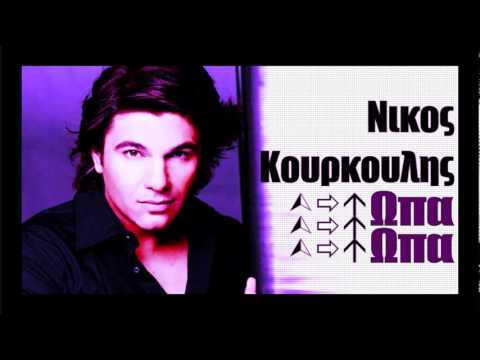 Nikos Kourkoulis - Sta Opa Opa(New Promo 2009) [HQ sound]