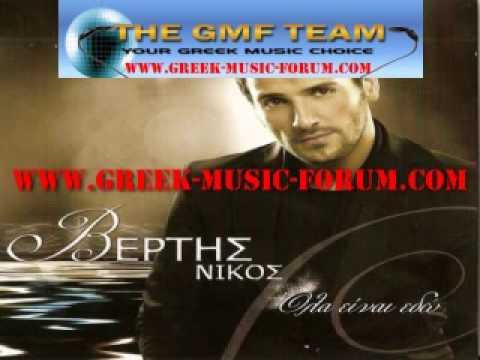 Nikos Vertis - Sthn kardia mou na milas (New CD 03/2009)