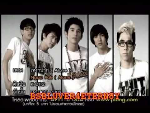 K-OTIC - ??????? Ngao Paak Alone Karaoke