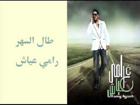 Ramy Ayach -Tal El Sahar / ???? ???? ???? 2011 - ??? ????? + ?????