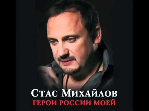 ???? ???????? - ????? ?????? ???? - Stas Mihailov - Geroi Rossii Moei.mp4