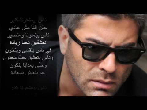 Wael Kfoury - Hikm El Alb -- ???? ????? - ??? ????? (Clean Studio Version)