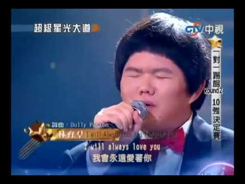 "Taiwanese Boy Lin Yu Chun Sings Whitney Houston`s ""I Will Always Love You"""