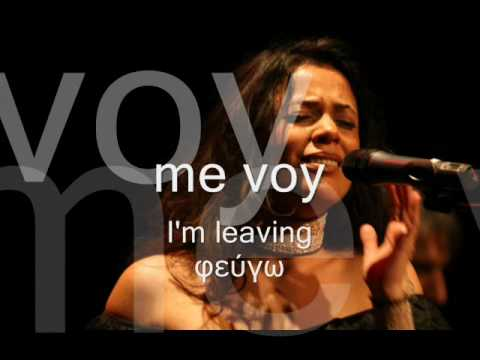 Yasmin Levy - Me Voy ( Lyrics in Spanish-English and Greek )